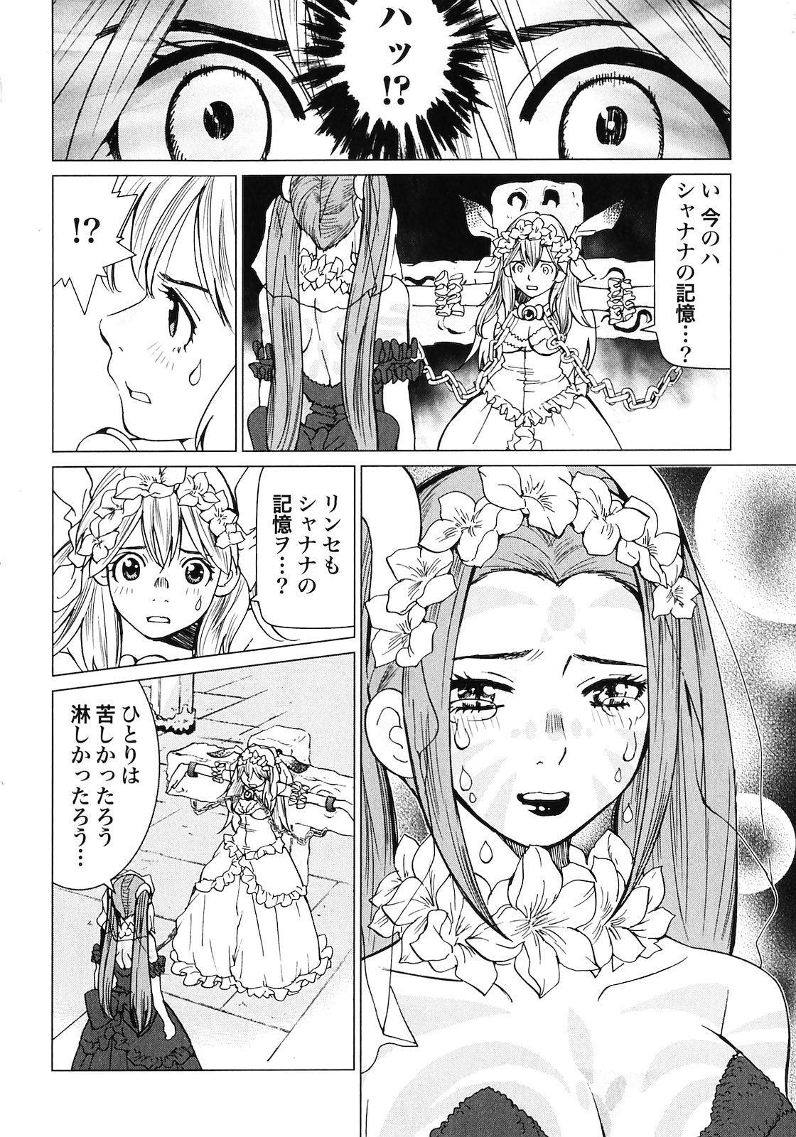 Makyo no Shanana Vol.02 133