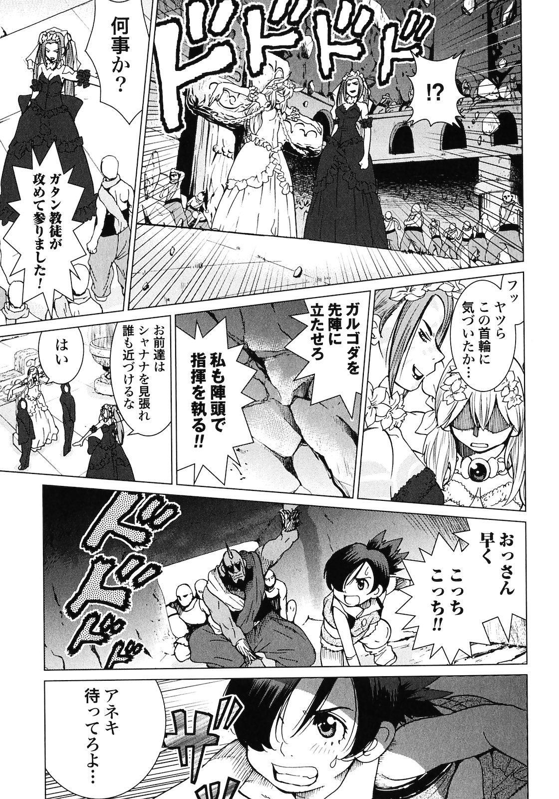Makyo no Shanana Vol.02 136