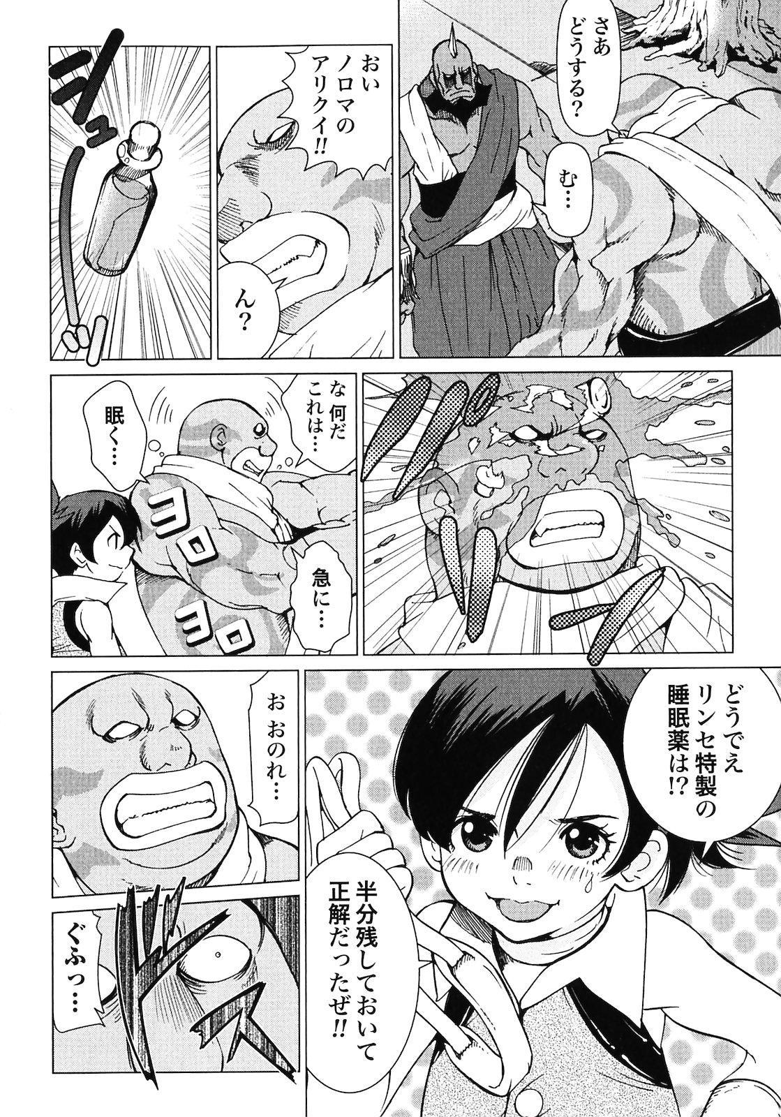 Makyo no Shanana Vol.02 143