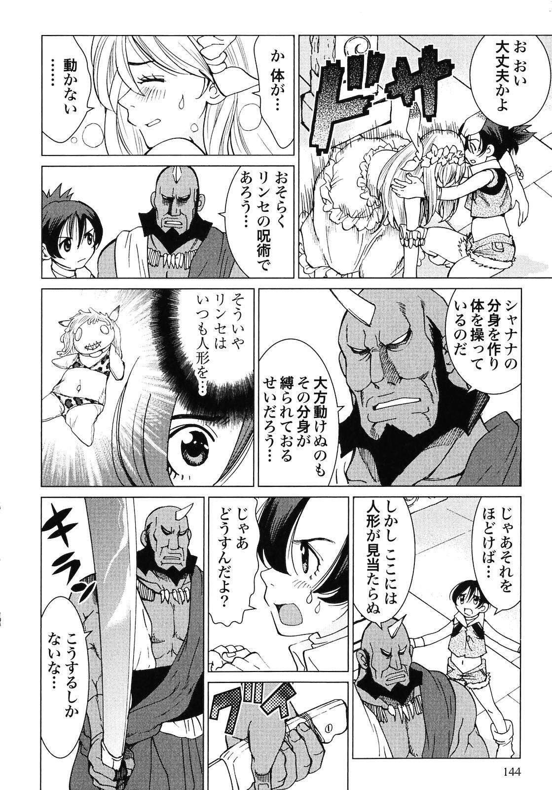Makyo no Shanana Vol.02 145