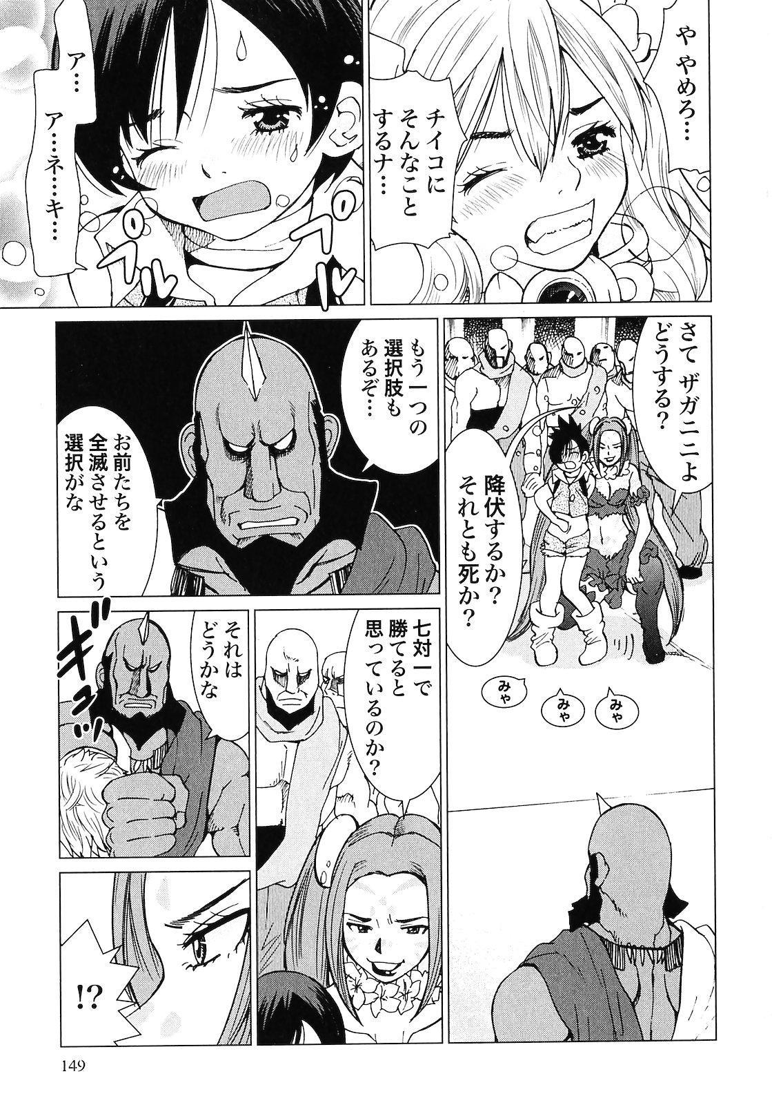Makyo no Shanana Vol.02 150