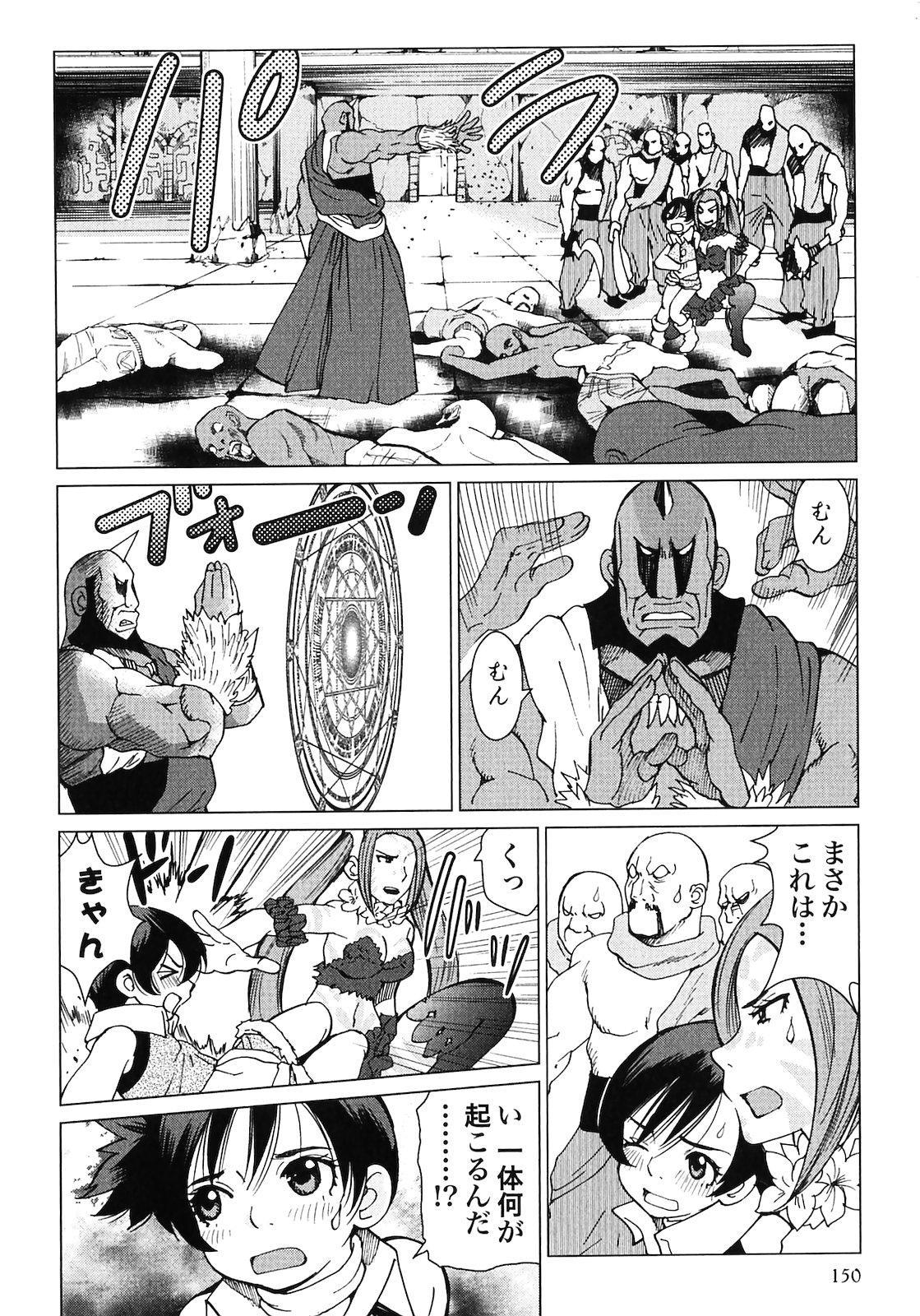 Makyo no Shanana Vol.02 151