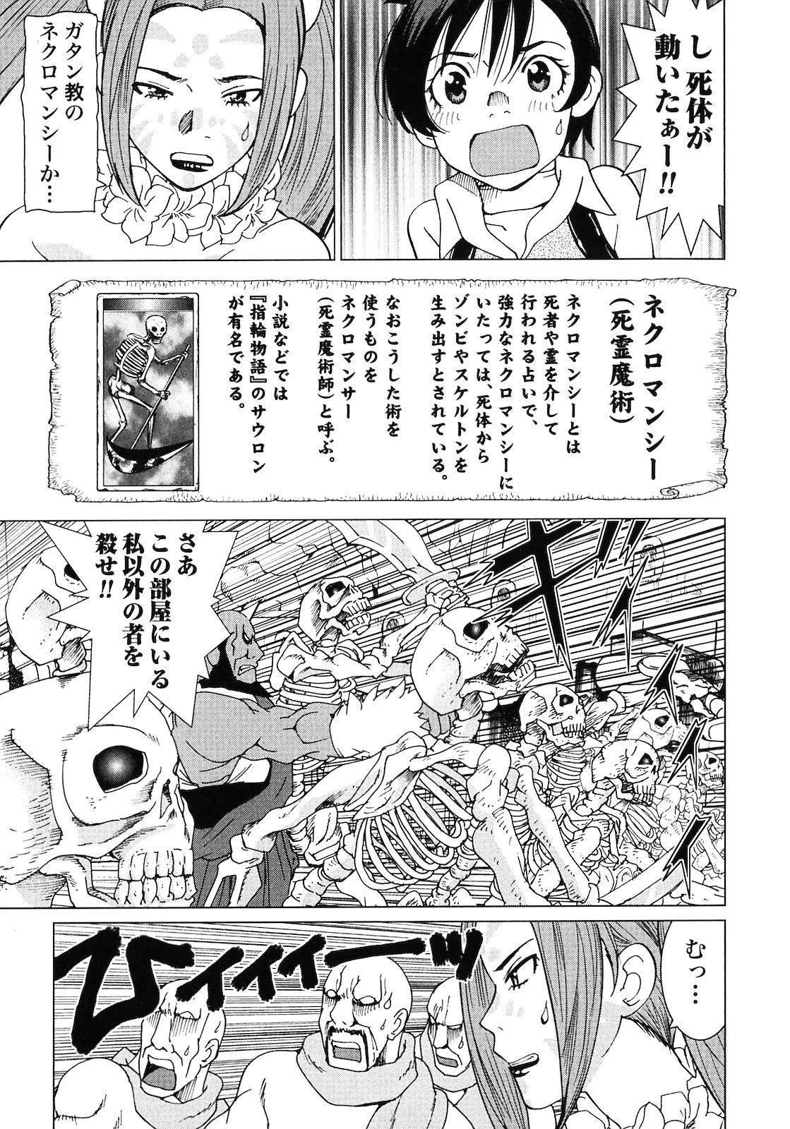 Makyo no Shanana Vol.02 154