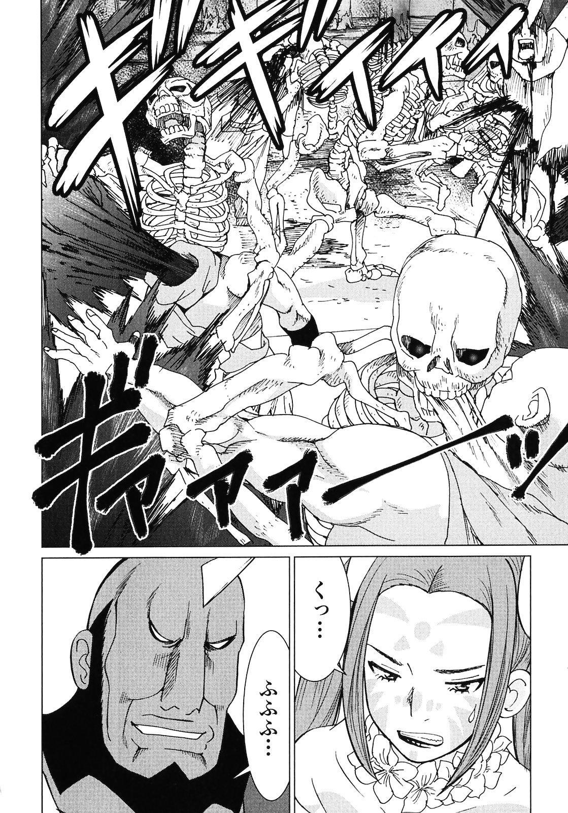Makyo no Shanana Vol.02 155