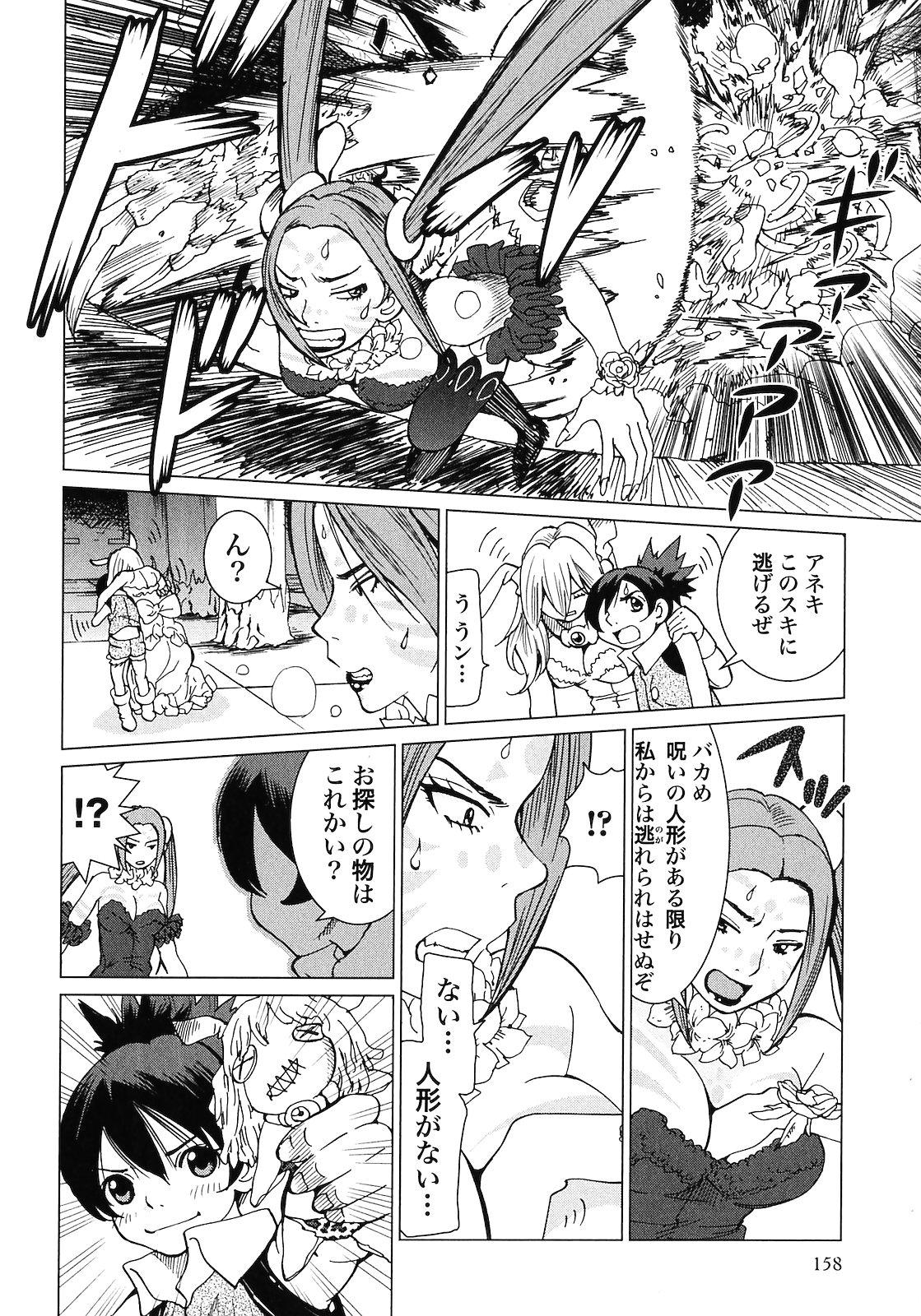 Makyo no Shanana Vol.02 159