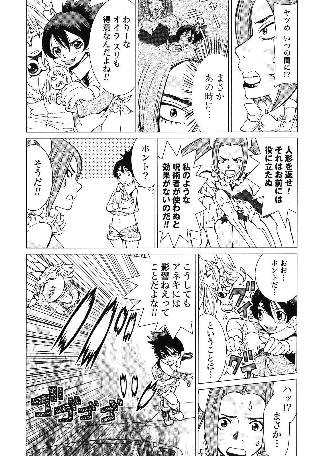 Makyo no Shanana Vol.02 160