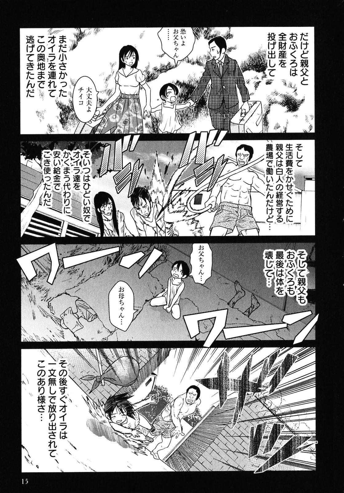 Makyo no Shanana Vol.02 16