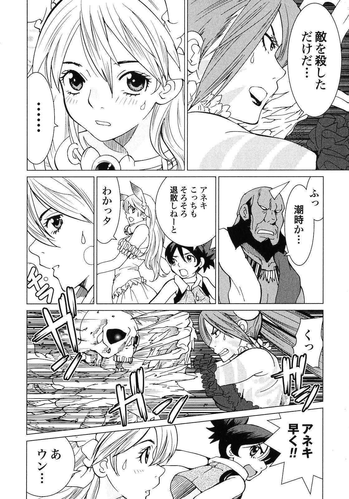 Makyo no Shanana Vol.02 169