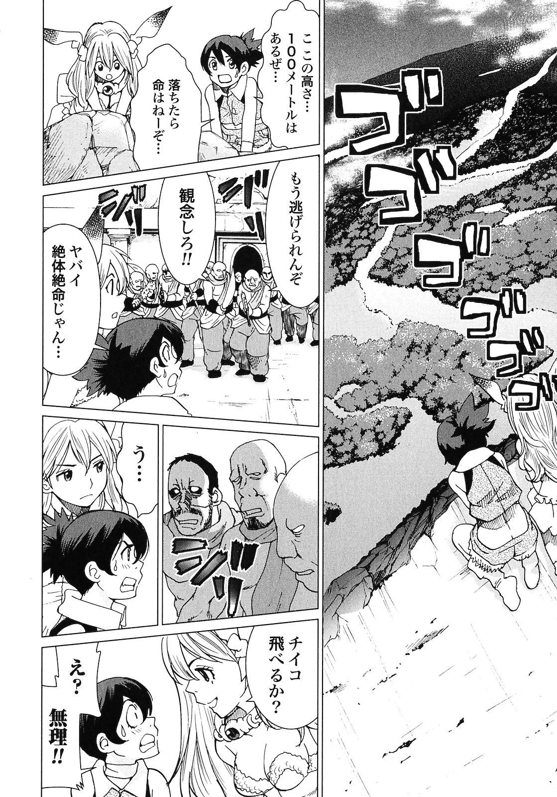 Makyo no Shanana Vol.02 171