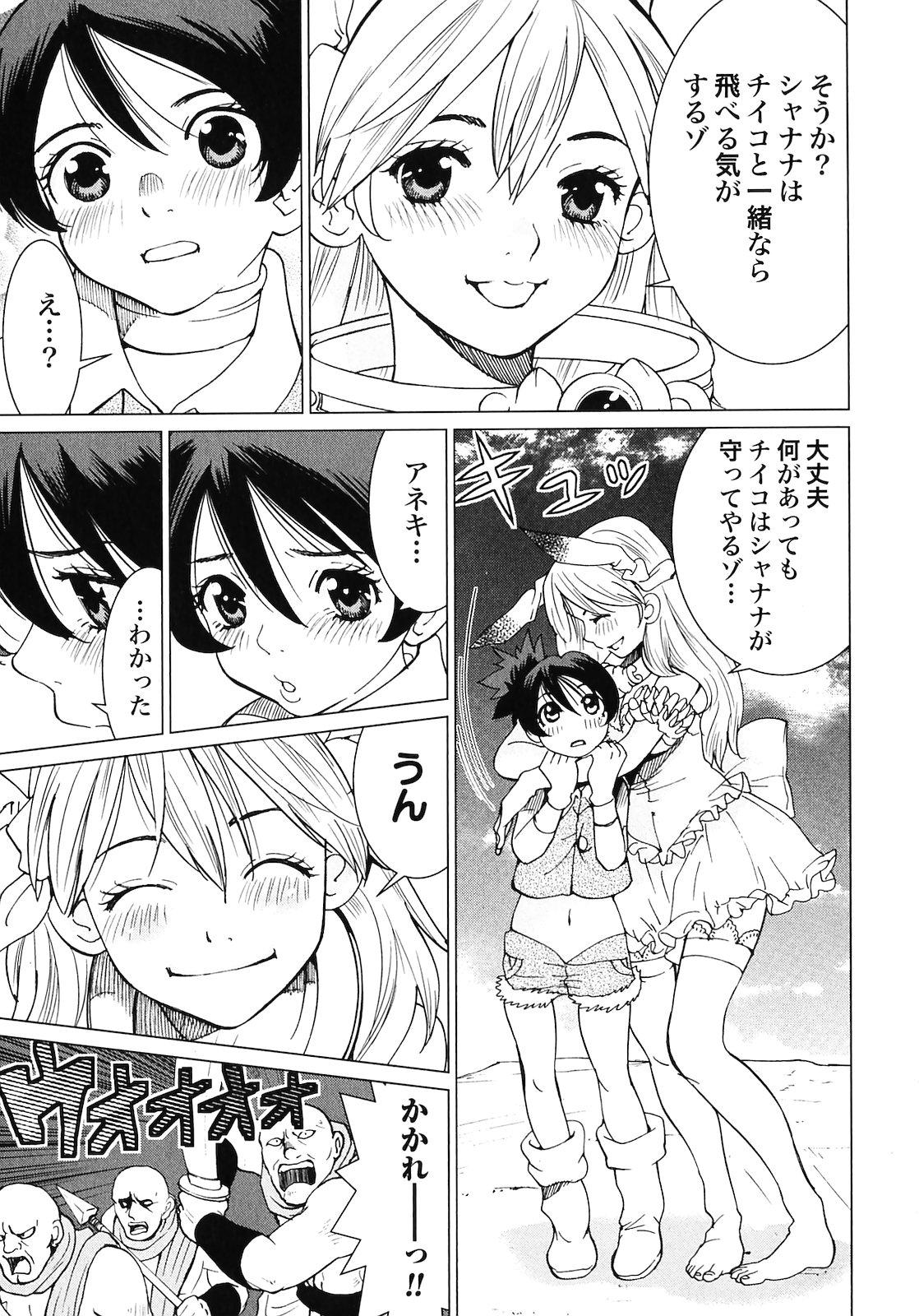 Makyo no Shanana Vol.02 172