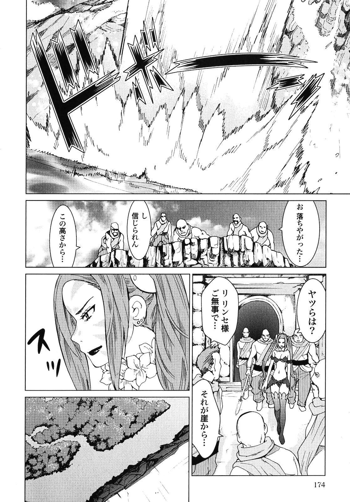 Makyo no Shanana Vol.02 175
