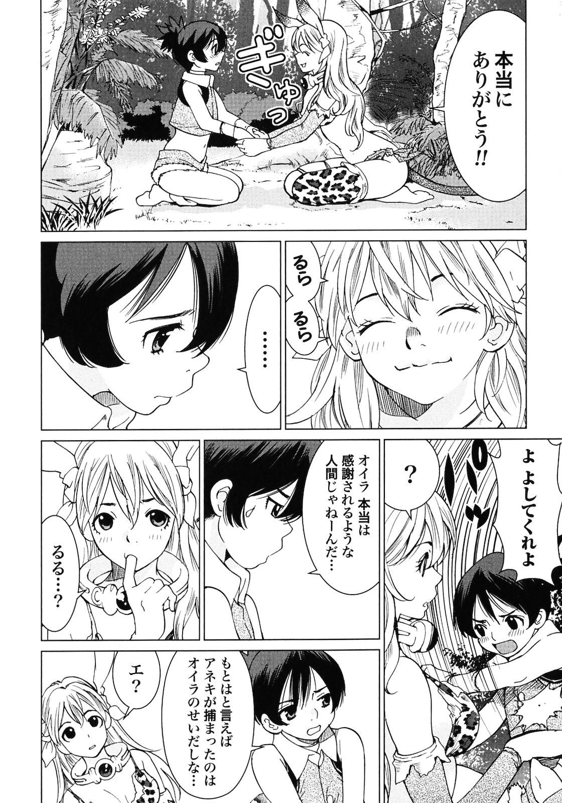Makyo no Shanana Vol.02 179