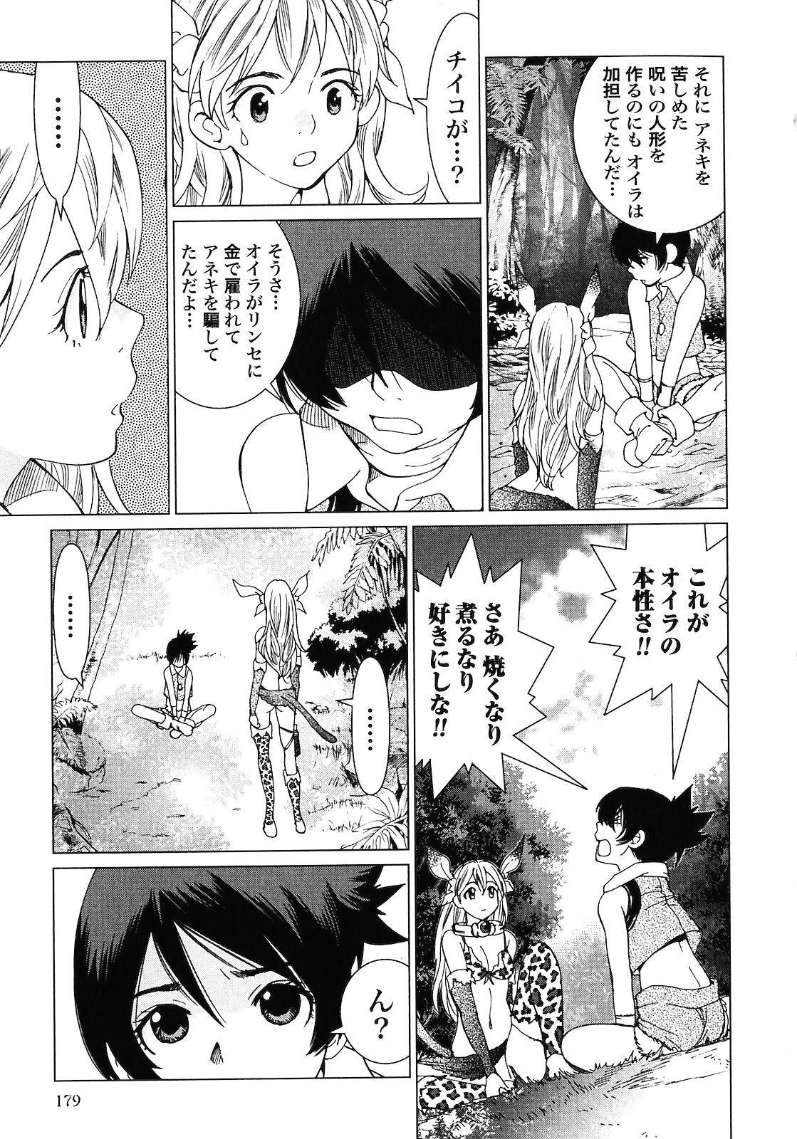 Makyo no Shanana Vol.02 180