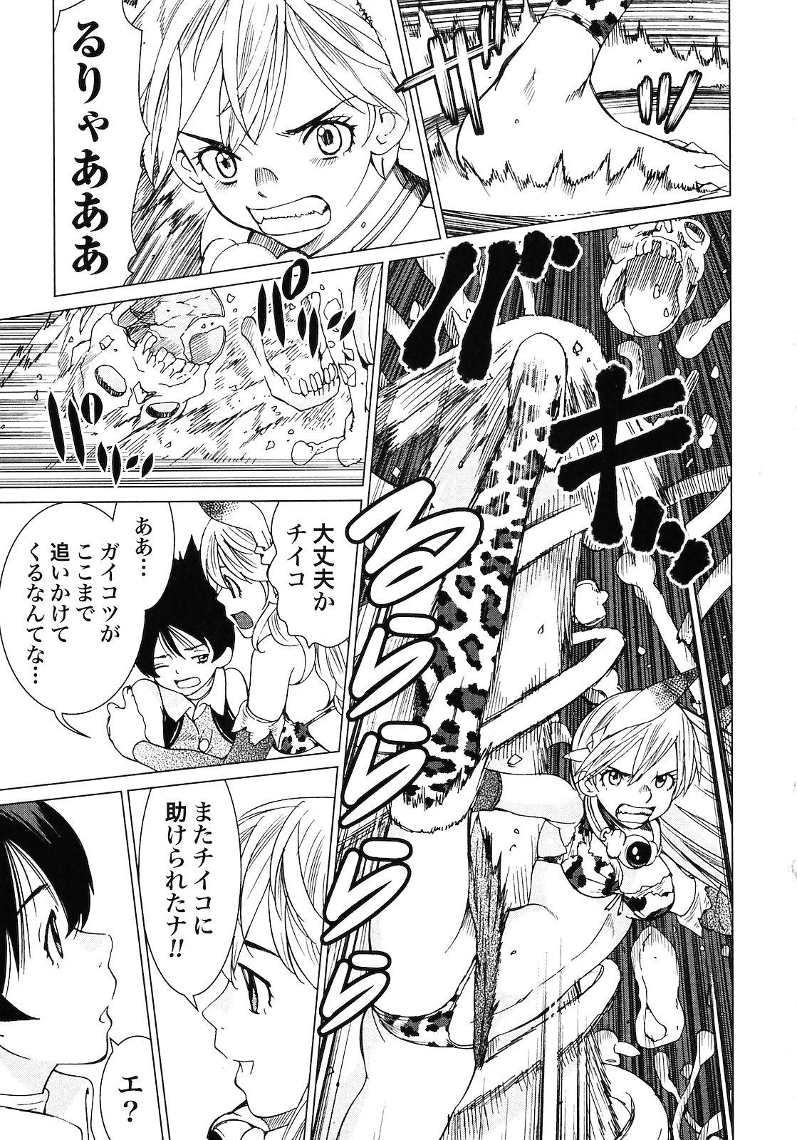 Makyo no Shanana Vol.02 182