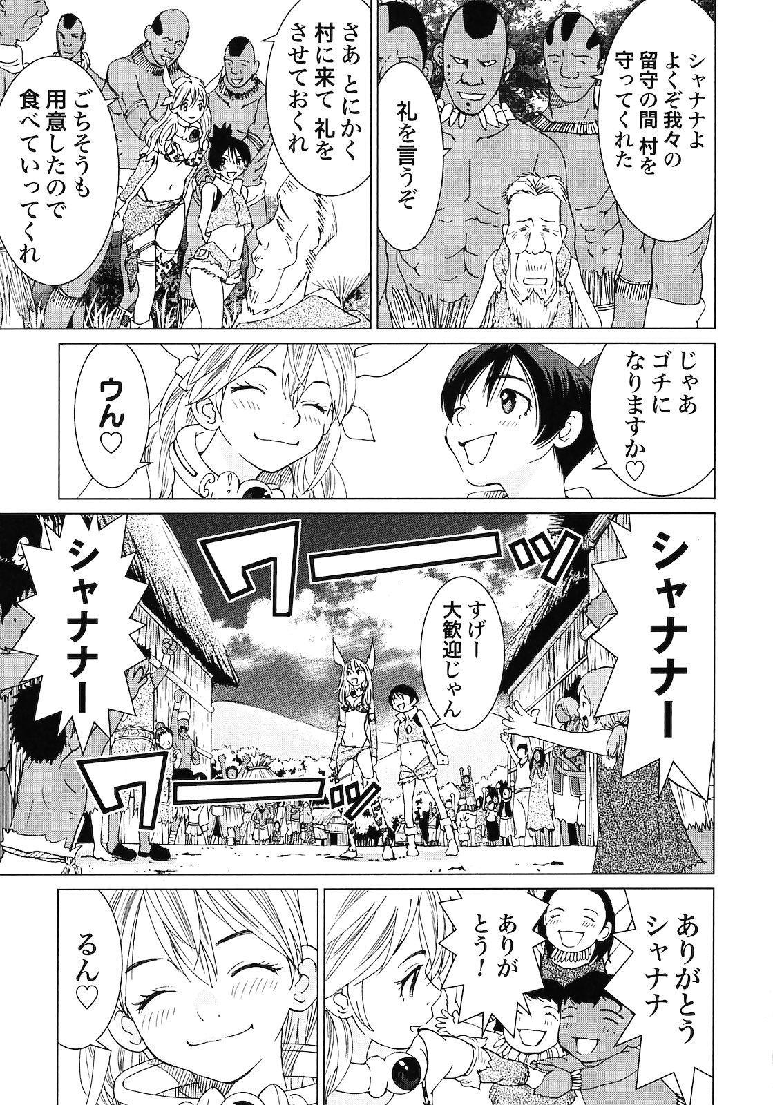 Makyo no Shanana Vol.02 186