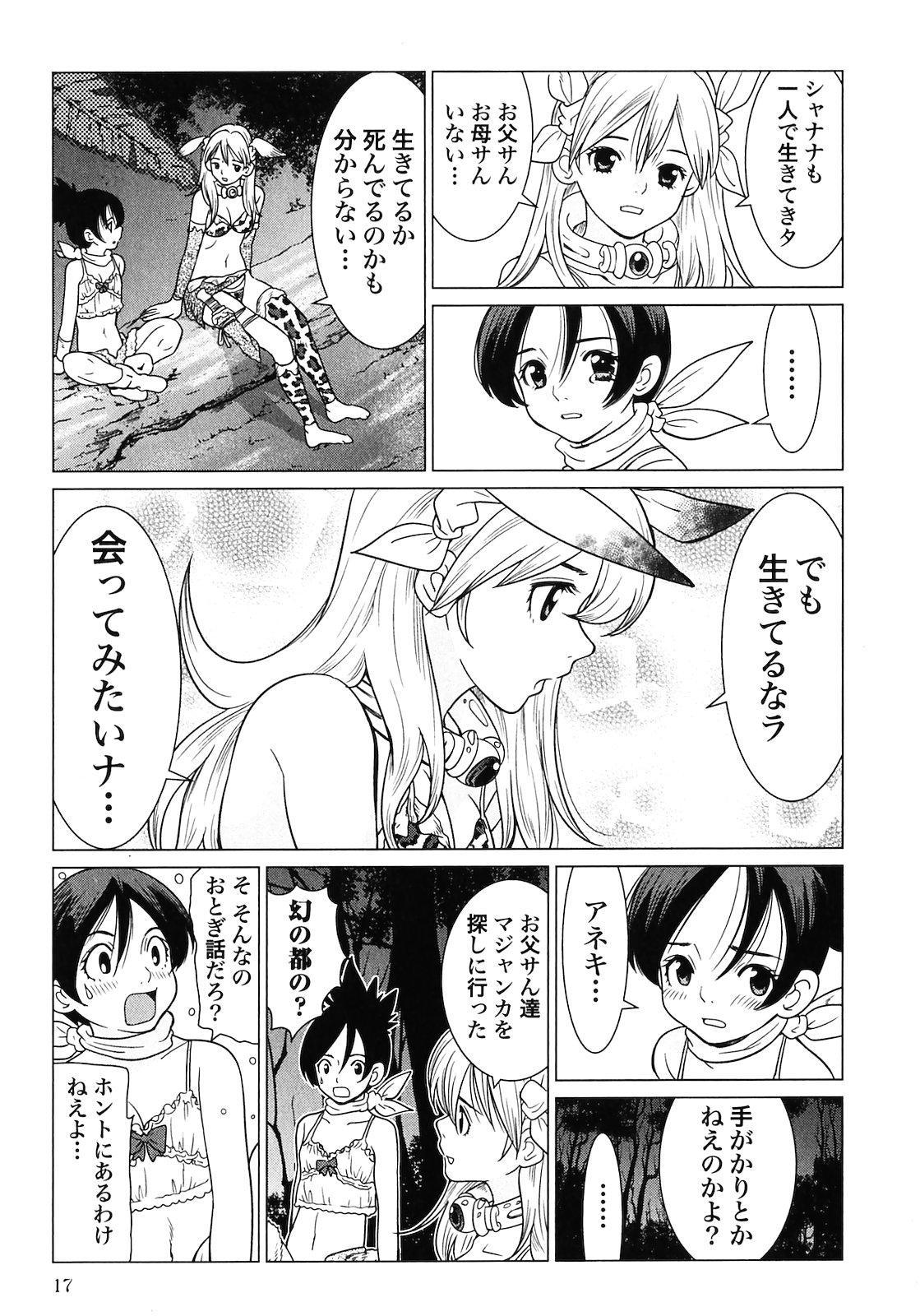 Makyo no Shanana Vol.02 18