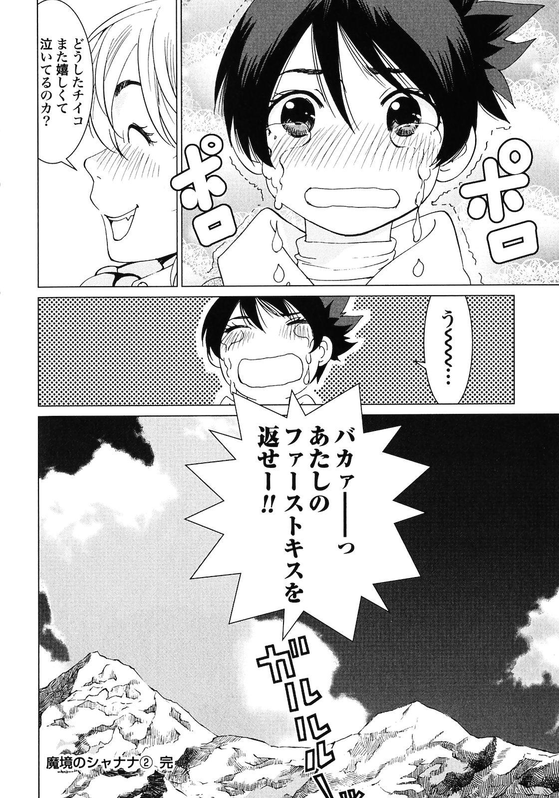 Makyo no Shanana Vol.02 191