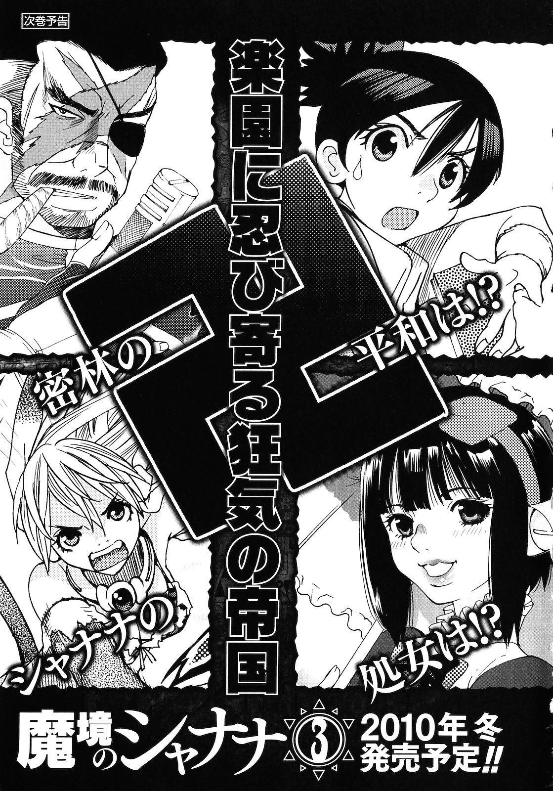 Makyo no Shanana Vol.02 192