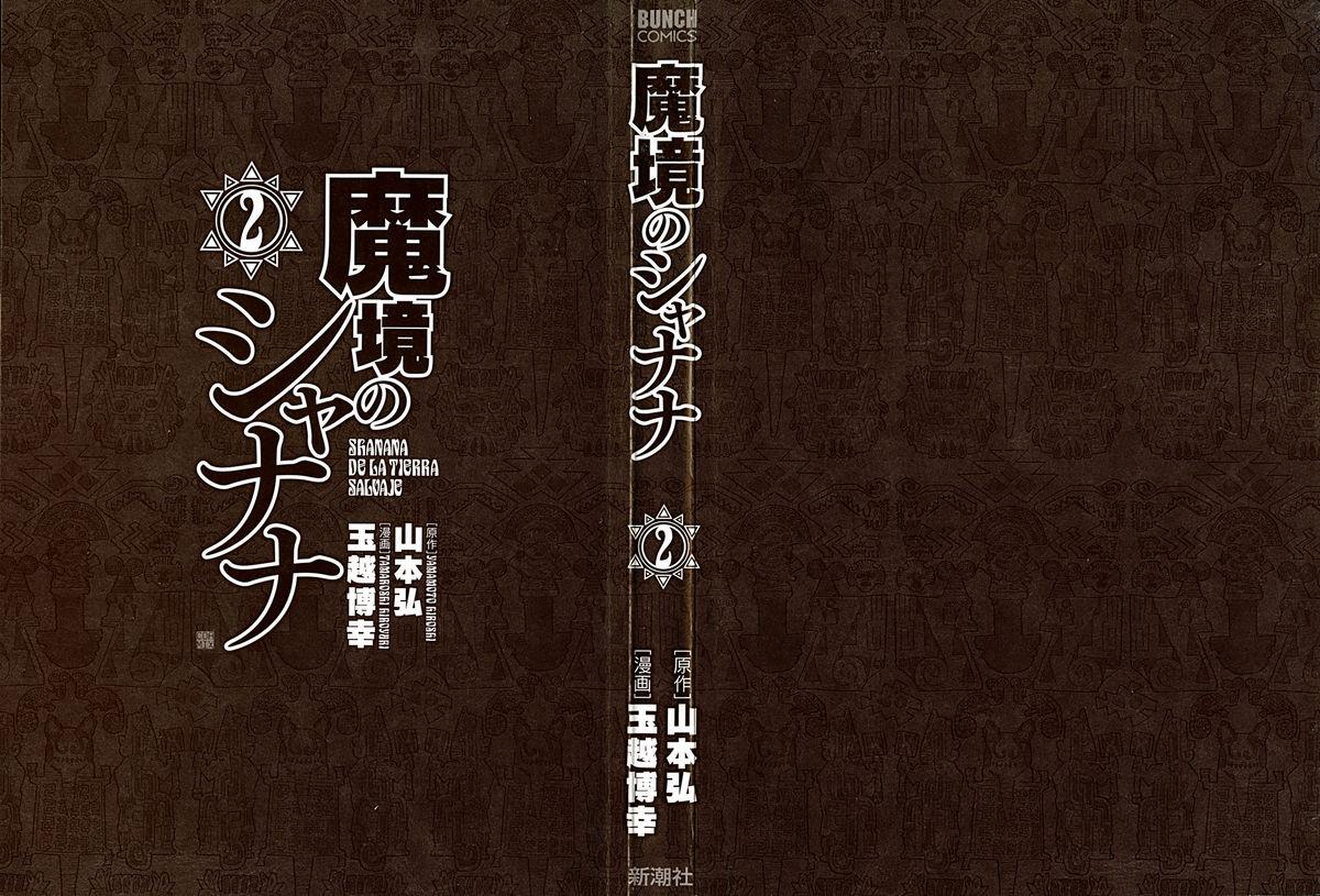 Makyo no Shanana Vol.02 1