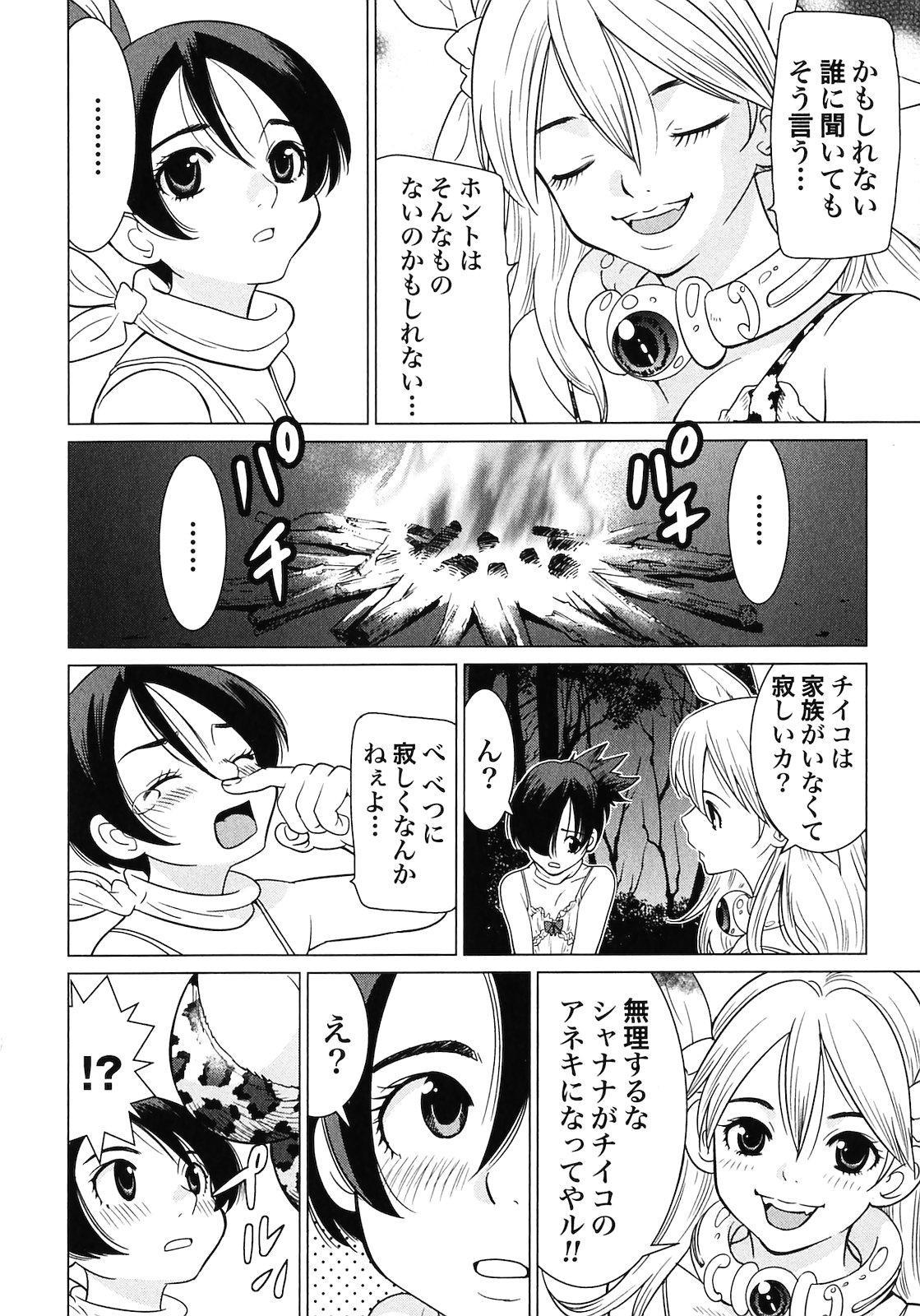 Makyo no Shanana Vol.02 19