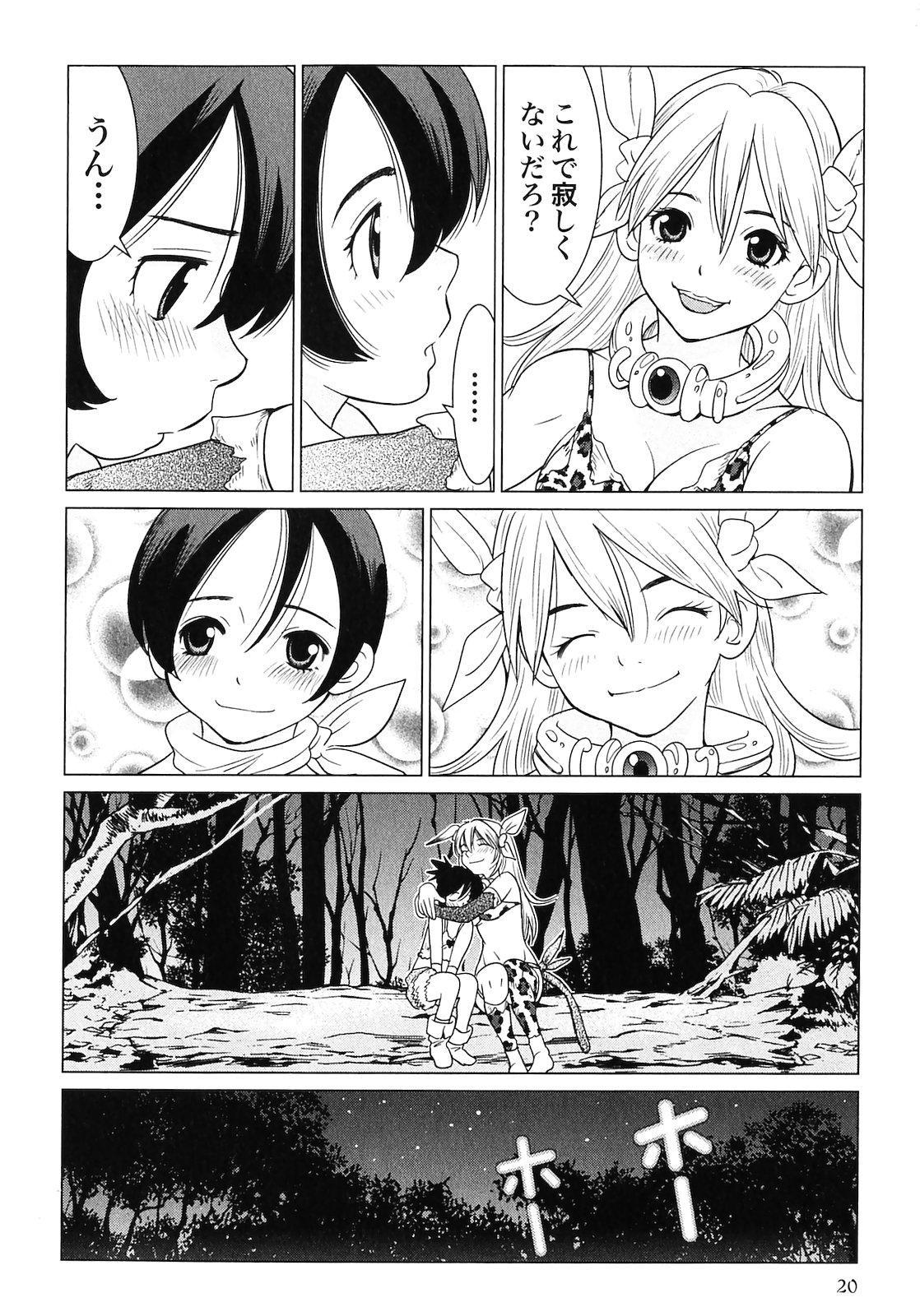 Makyo no Shanana Vol.02 21