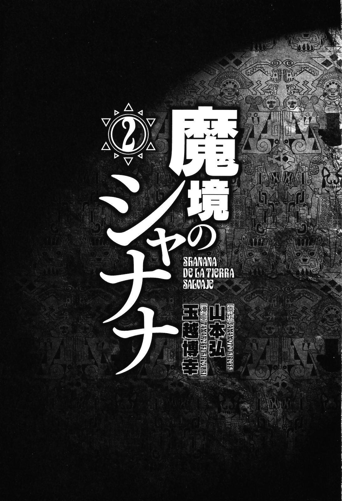 Makyo no Shanana Vol.02 2