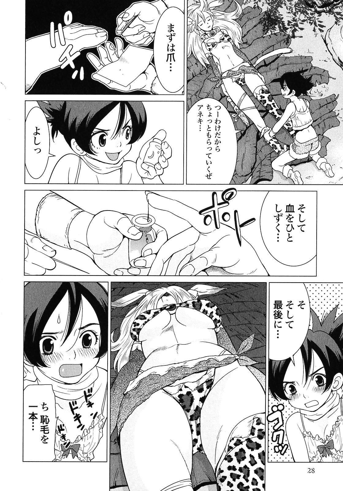 Makyo no Shanana Vol.02 29