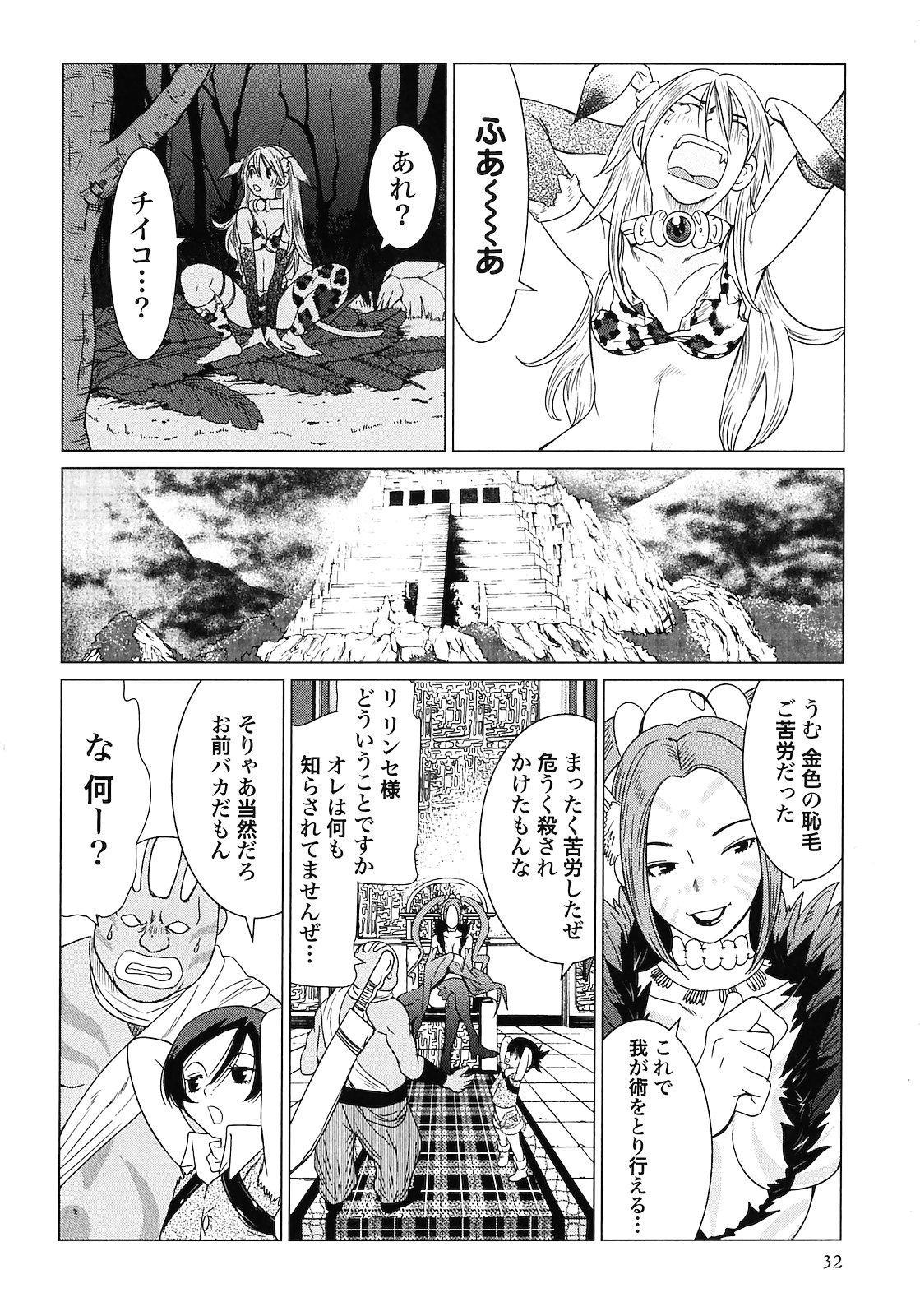 Makyo no Shanana Vol.02 33