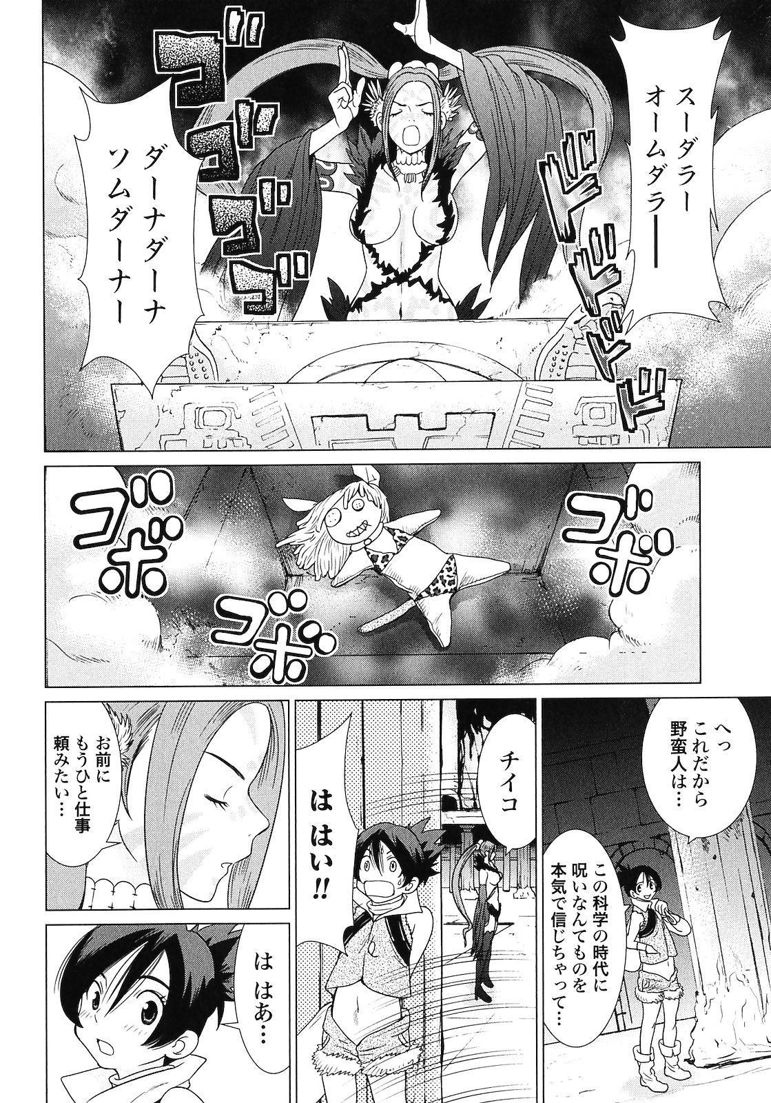 Makyo no Shanana Vol.02 35