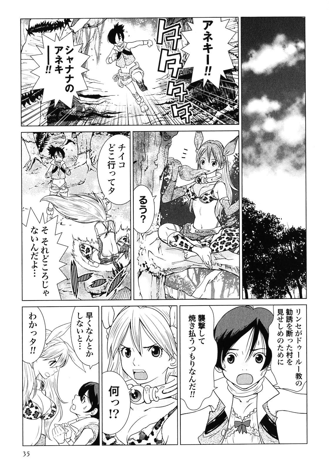 Makyo no Shanana Vol.02 36