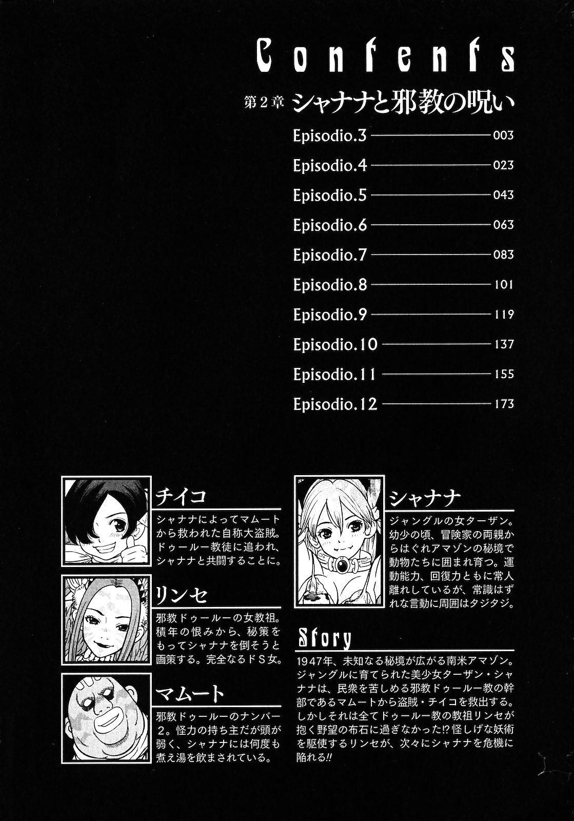 Makyo no Shanana Vol.02 3