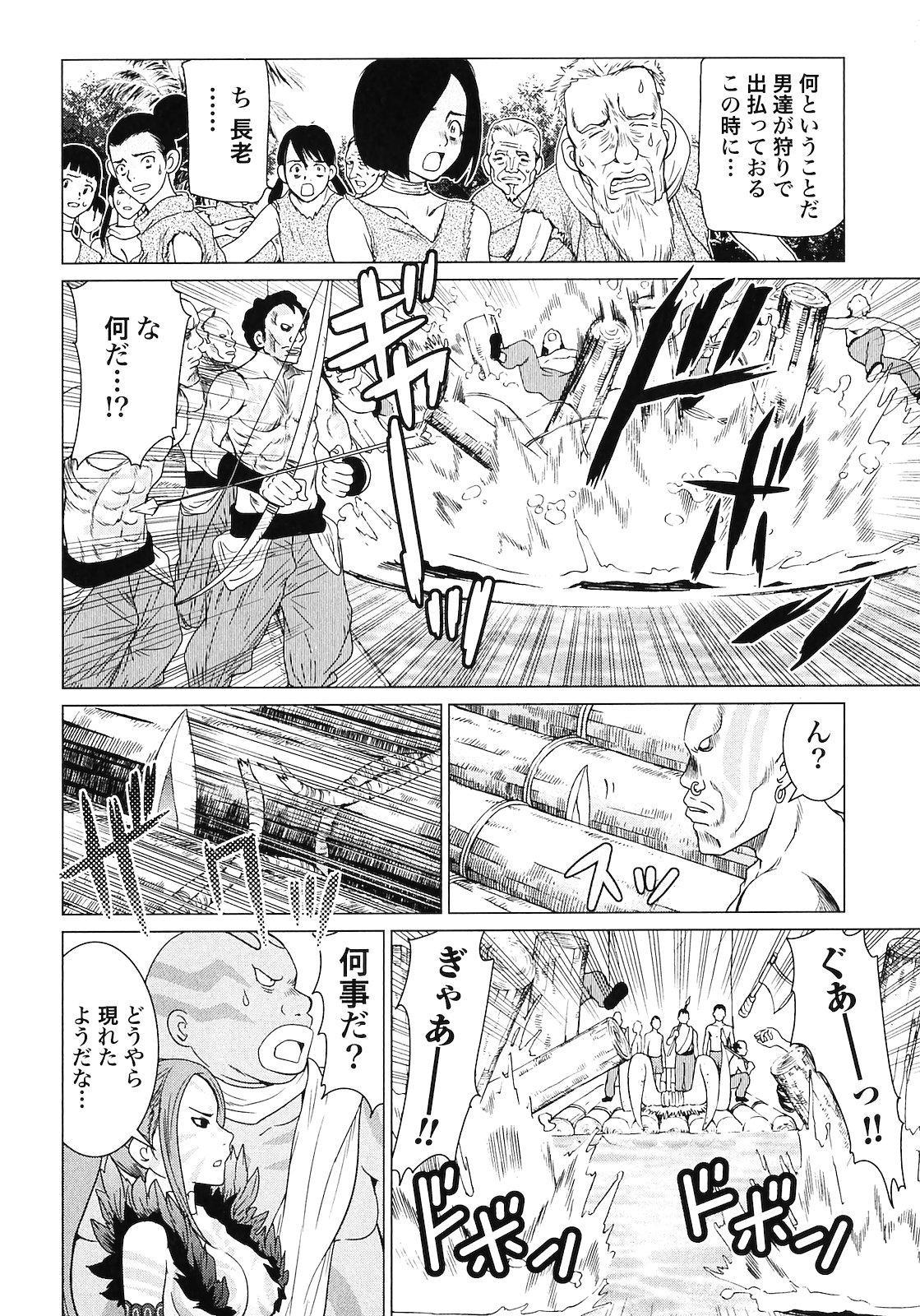 Makyo no Shanana Vol.02 39