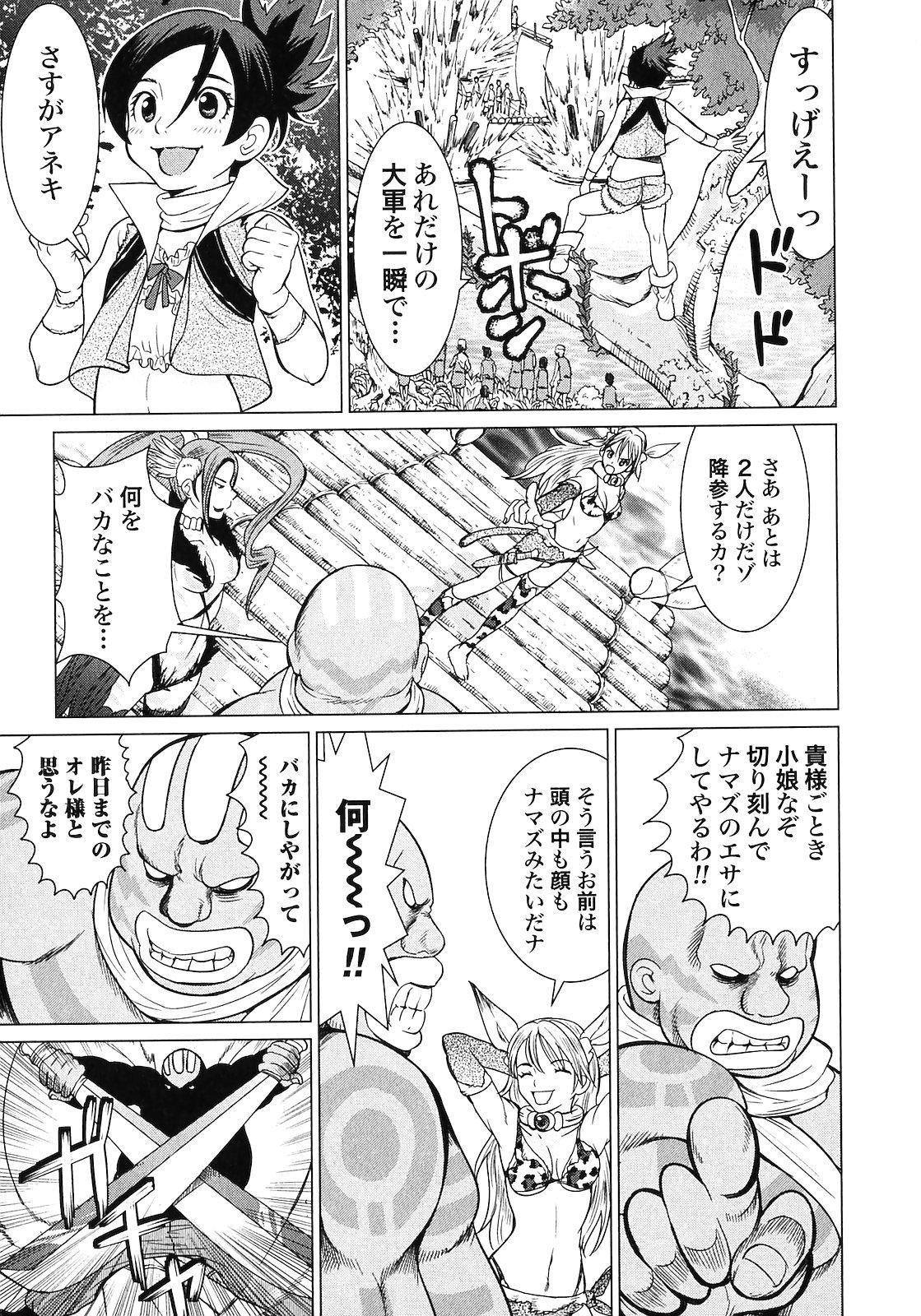 Makyo no Shanana Vol.02 50