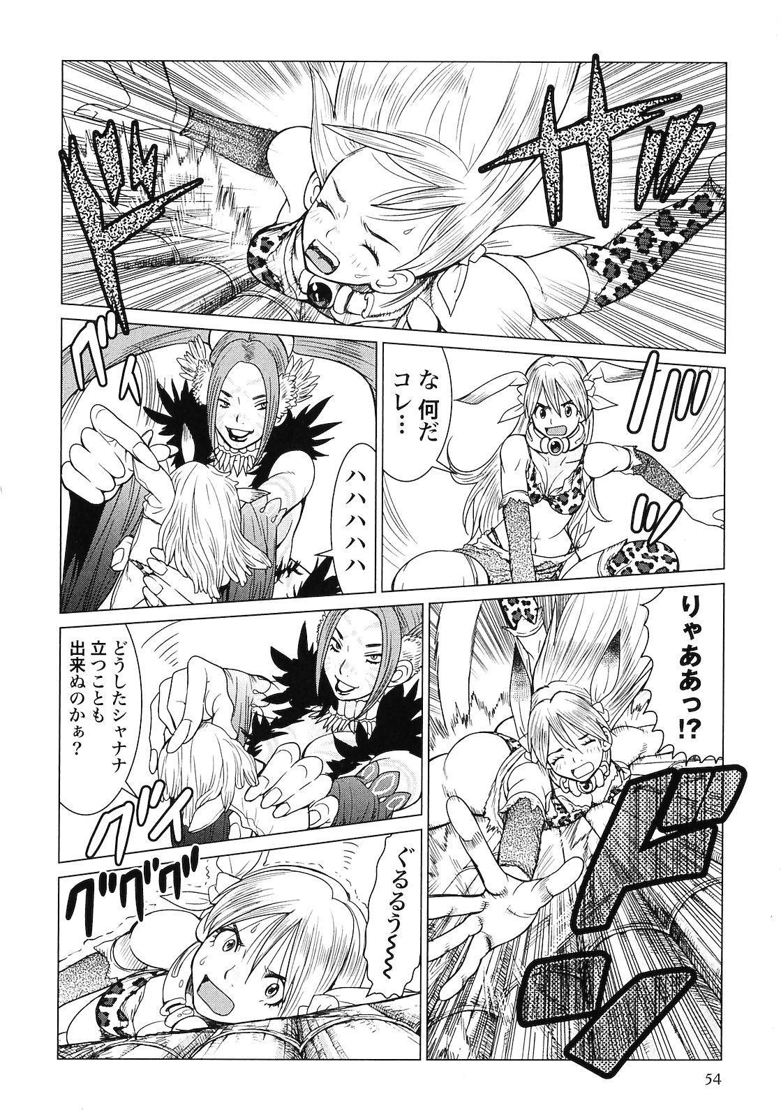 Makyo no Shanana Vol.02 55