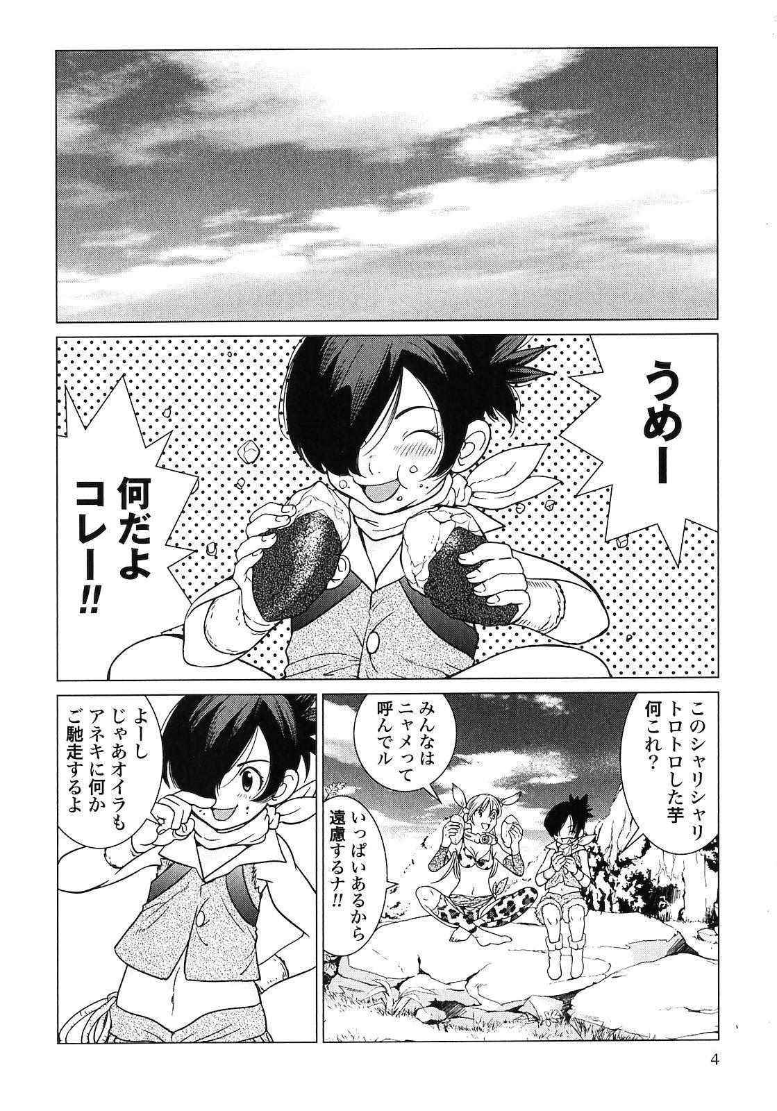 Makyo no Shanana Vol.02 5