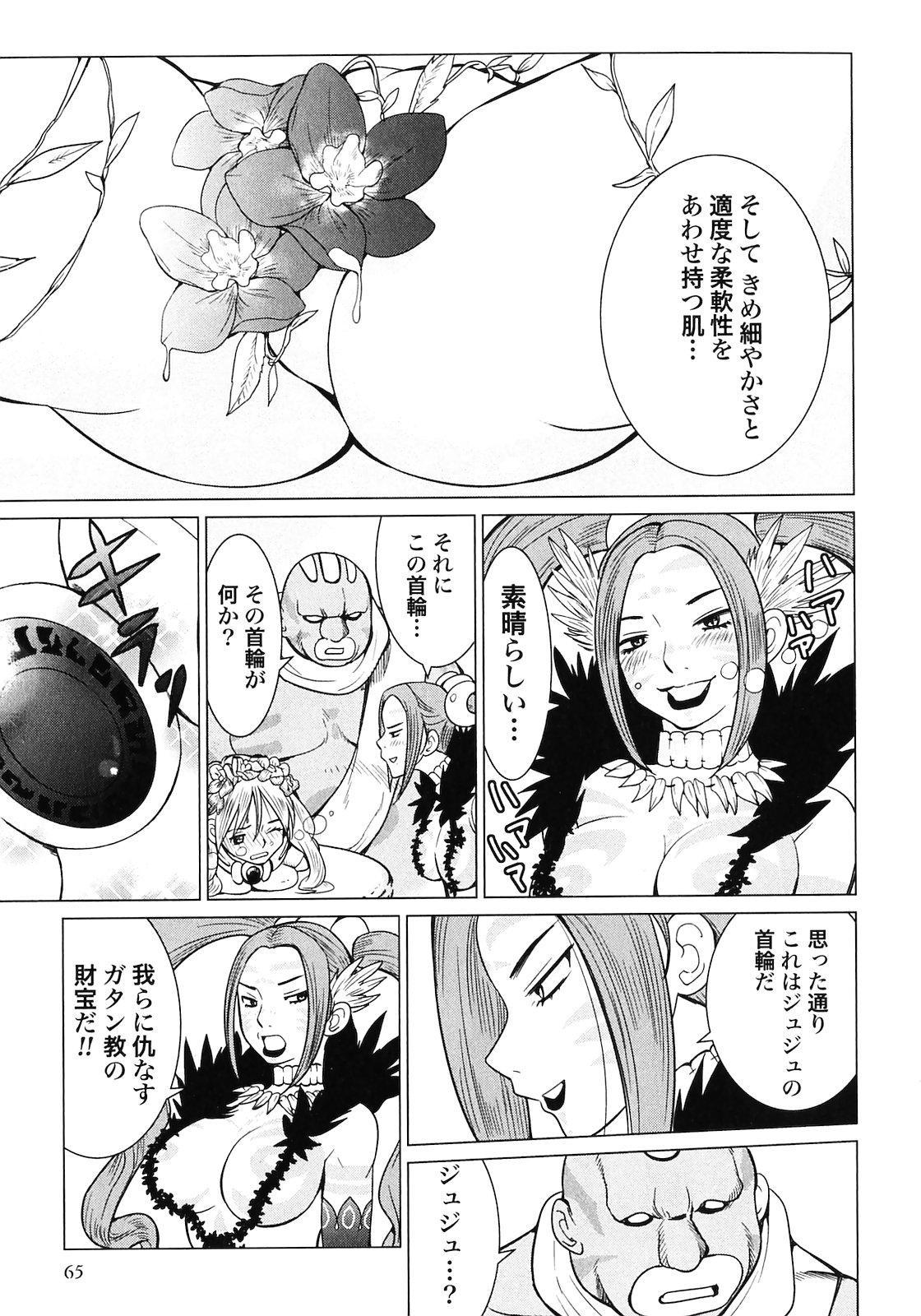 Makyo no Shanana Vol.02 66