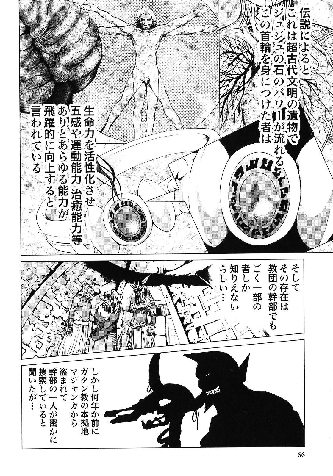 Makyo no Shanana Vol.02 67