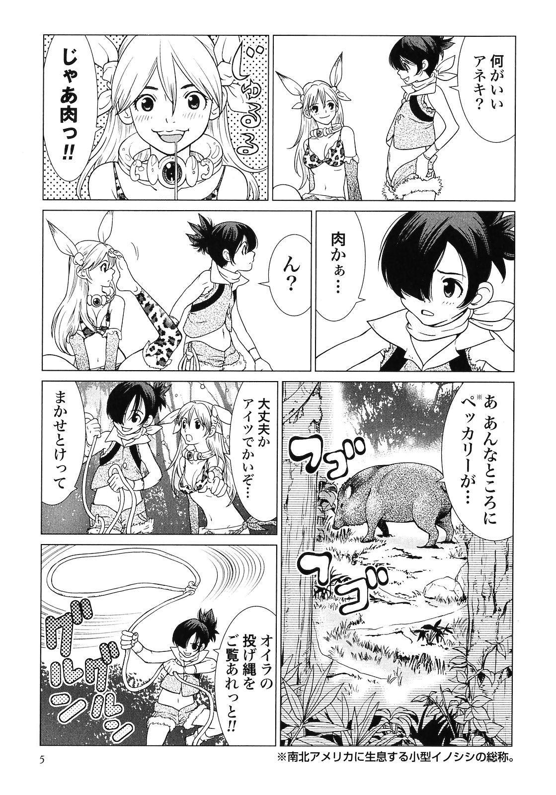 Makyo no Shanana Vol.02 6