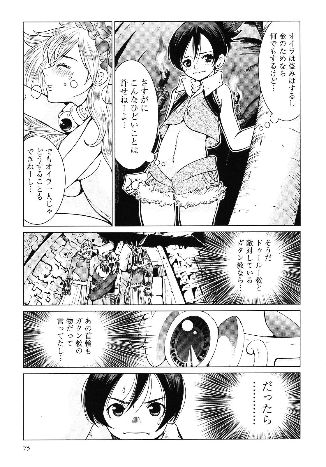 Makyo no Shanana Vol.02 76