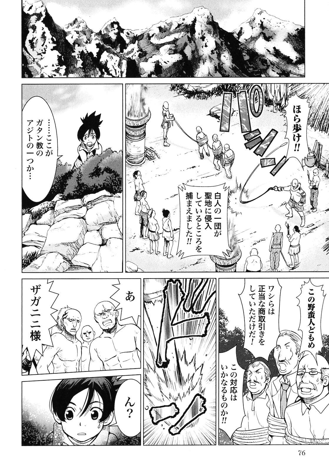 Makyo no Shanana Vol.02 77