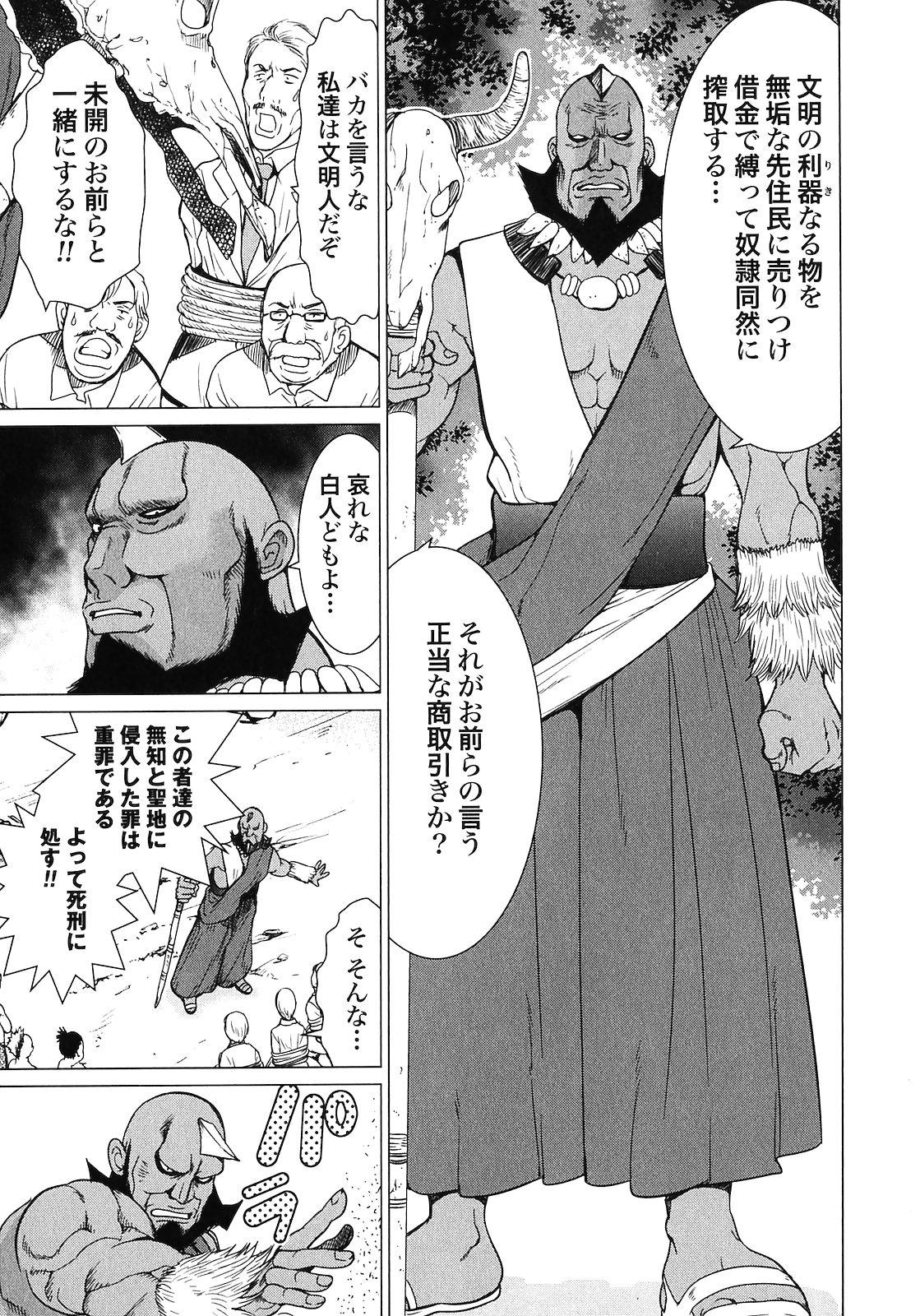 Makyo no Shanana Vol.02 78