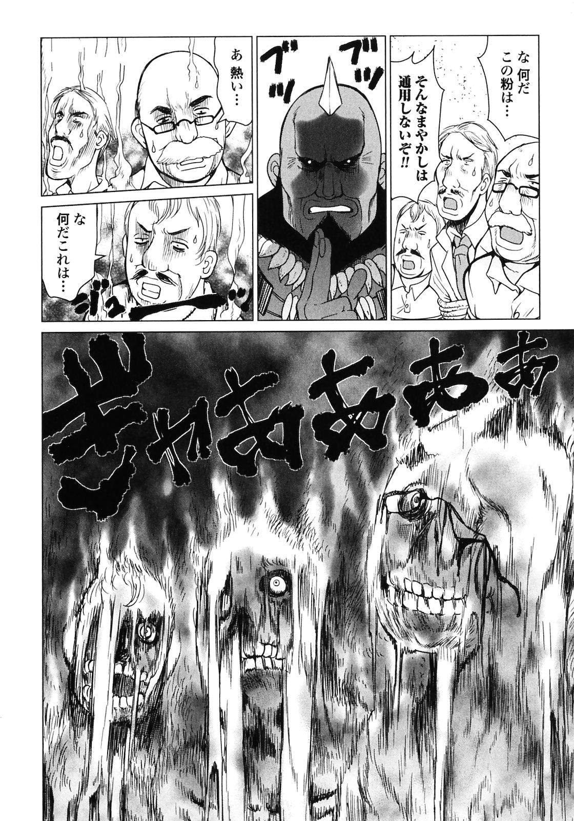 Makyo no Shanana Vol.02 79