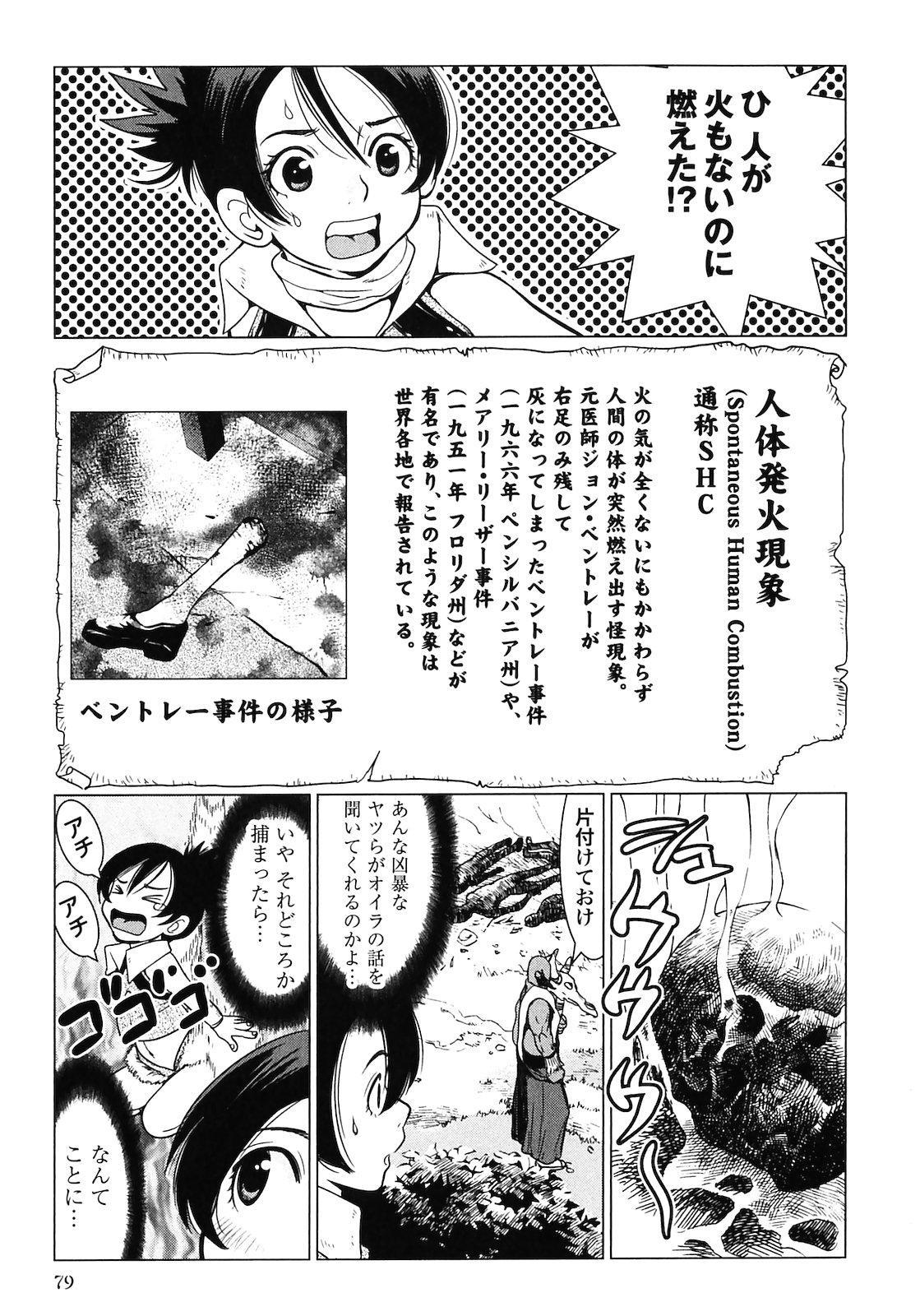 Makyo no Shanana Vol.02 80