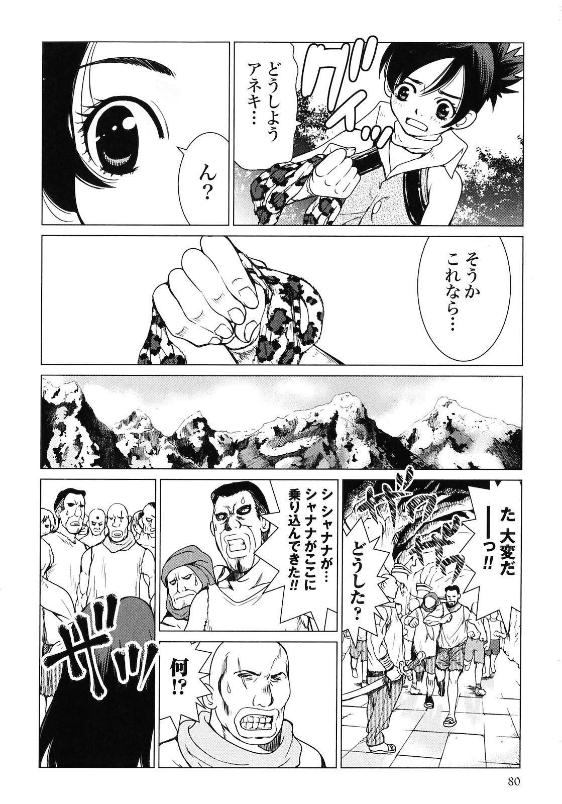 Makyo no Shanana Vol.02 81