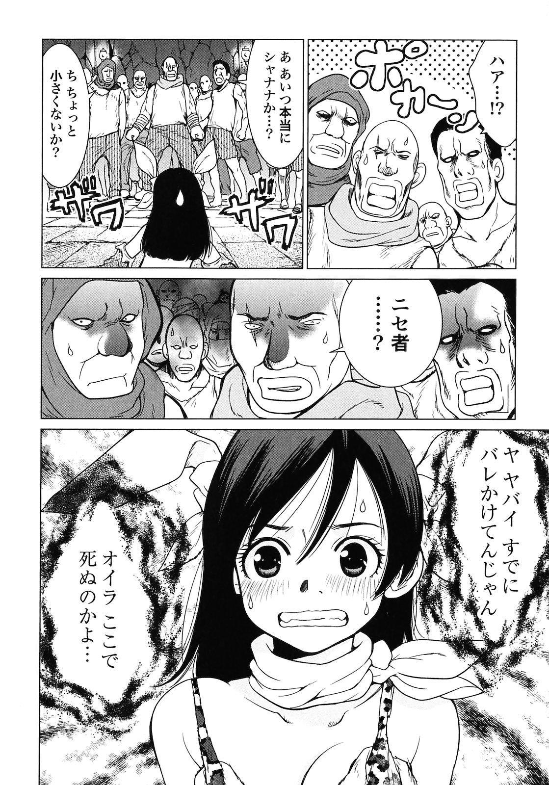 Makyo no Shanana Vol.02 83