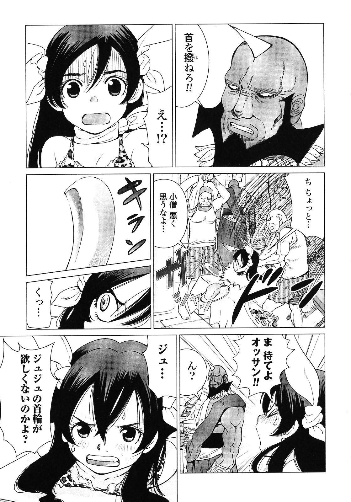 Makyo no Shanana Vol.02 90