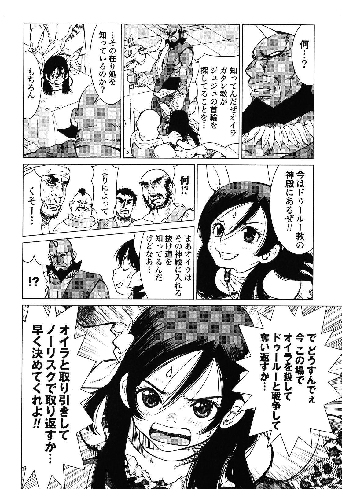 Makyo no Shanana Vol.02 91