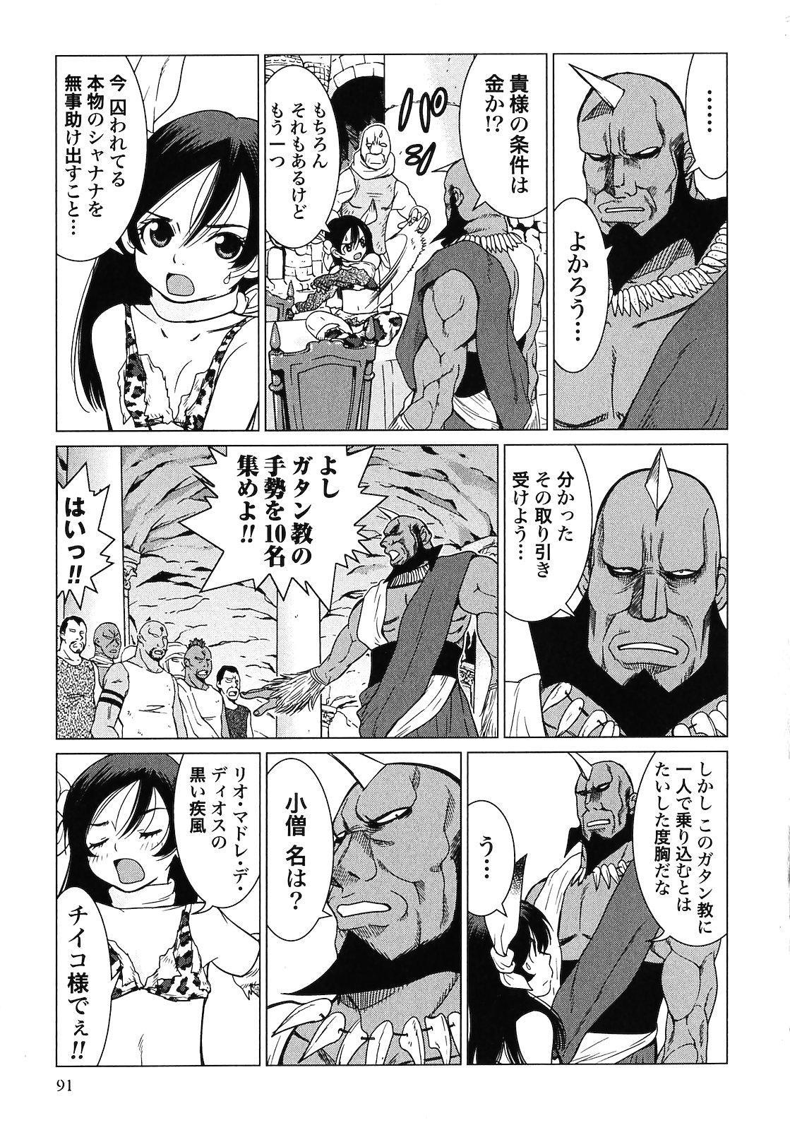 Makyo no Shanana Vol.02 92