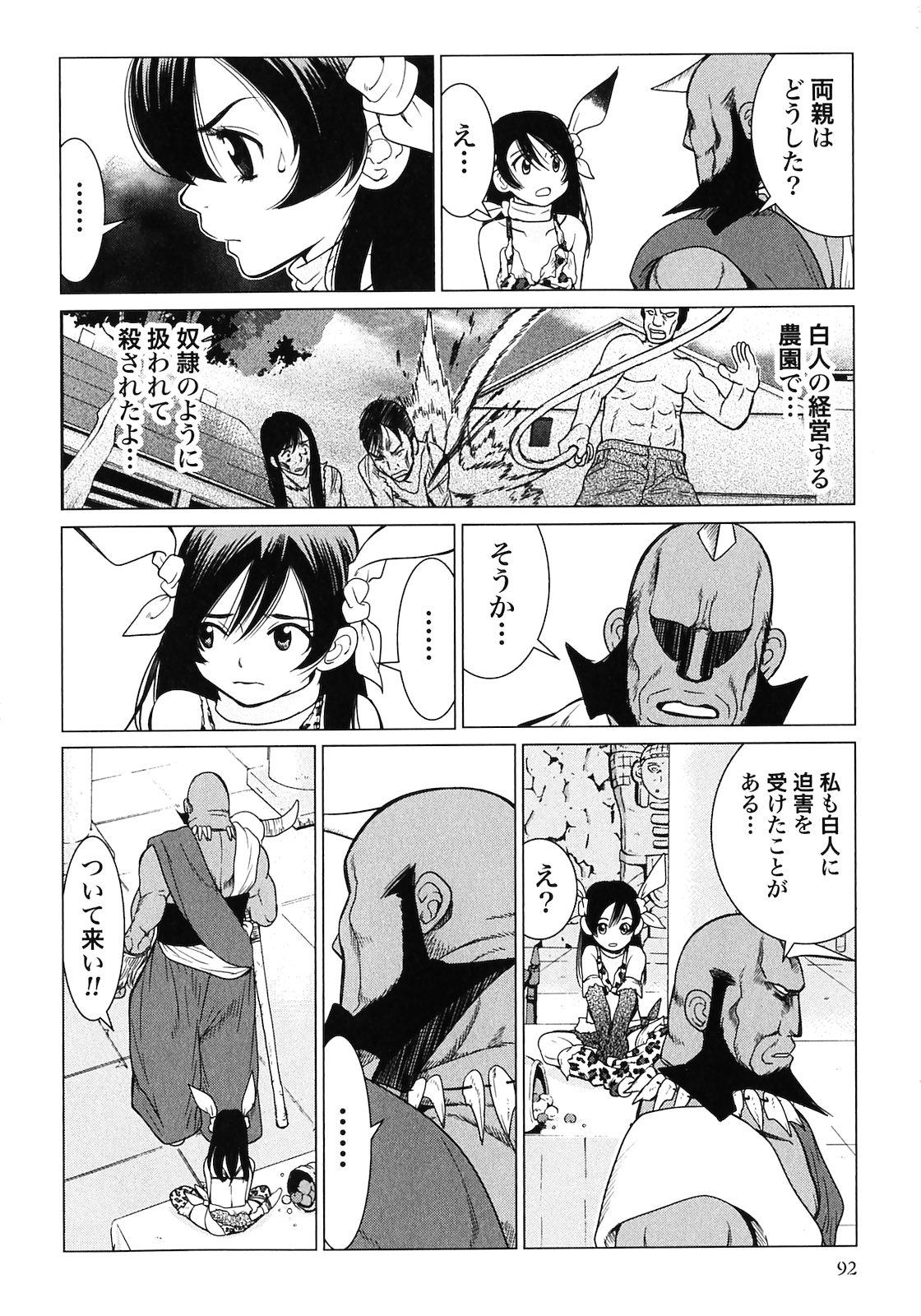 Makyo no Shanana Vol.02 93