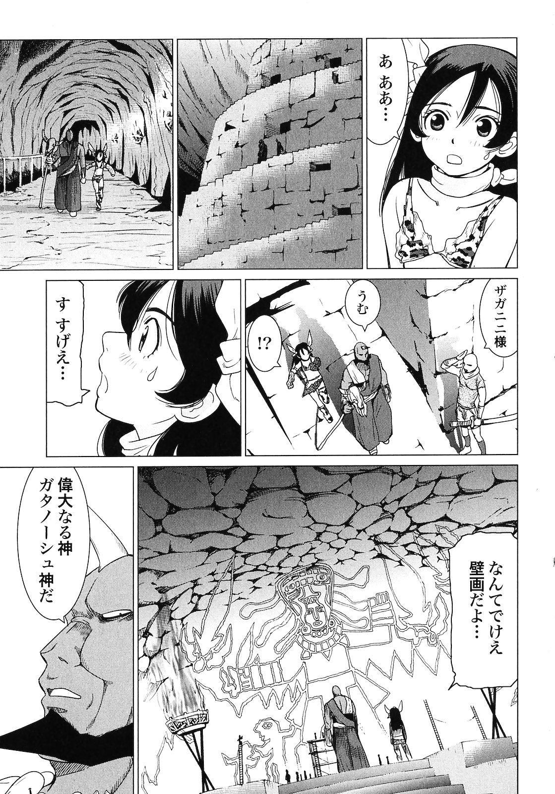 Makyo no Shanana Vol.02 94
